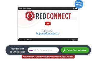 Бесплатный обратный звонок redconnect free