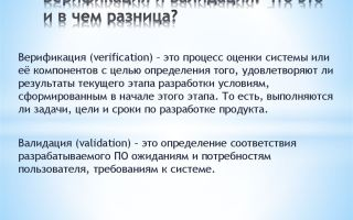 Верификация и валидация — что это такое простыми словами