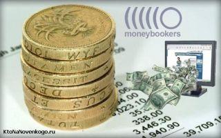 Skrill — как использовать ими для быстрого приема и отправки платежей за рубеж