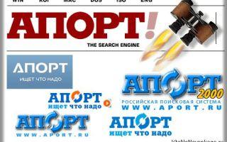 Апорт — поисковая система, которой уже нет