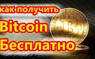 Немного бесплатной криптовалюты с биткоин кранов