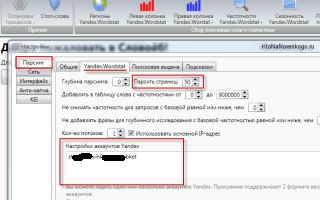 Подбор ключевых слов в яндекс вордстате — анализ статистики вручную и с помощью программ slovoeb или key collector