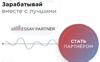 Еssaypartner — партнерская программа под англоязычный трафик в essay-нише