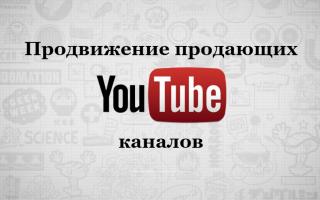 Создание, оформление и оптимизация канала на youtube