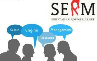 Управление репутацией в поисковых системах (методы serm)