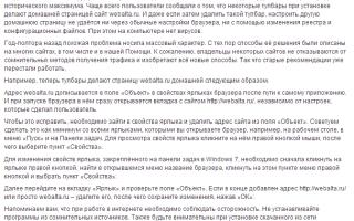 Поисковая система webalta, которую ненавидит весь рунет — как удалить вебальту с компьютера