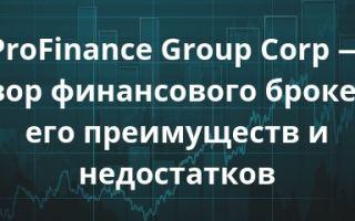 Profinance group corp — обзор финансового брокера, его преимуществ и недостатков