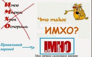 Имхо — что это такое и какого значение слова imho в рунете