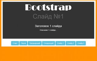 Погружаемся в bootstrap