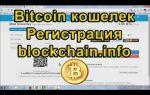 Регистрация биткоин-кошелька