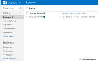 Поисковая система bing и почта outlook (бывший hotmail)