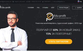 Как зарабатывать на студентах из сша в edu-profit.com
