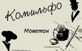 Моветон и комильфо — что это такое и какое значение имеют эти слова в современной речи (чтоб в википедию не ходить)