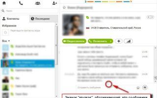Как удалить сообщение и всю переписку в скайпе, можно ли изменить логин и удалить аккаунт skype