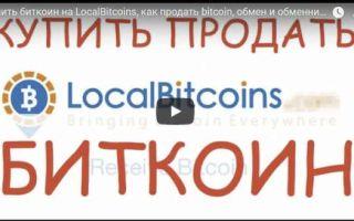 Localbitcoins — выгодный обмен биткоинов из рук в руки через официальный сайт биржи локал биткоин
