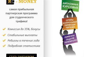 R-money — обзор снг- партнерки для заработка на студентах и школьниках
