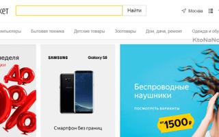 Как добавить интернет-магазин в яндекс маркет