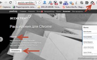 Рамблер почта (вход, настройка, работа с входящими) и ее место среди других сервисов бесплатных электронных ящиков