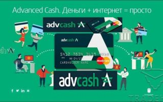 Advcash — платежная система для бесплатных переводов по всему миру