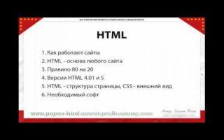 Быстро освоить html