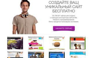Викс — бесплатный онлайн конструктор сайтов
