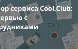 Обзор сервиса cool.club: интервью с сотрудниками