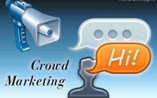 Крауд-маркетинг — наш ответ минусинску яндекса и пингвину гугла