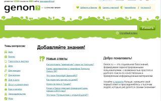Генон — подработка в интернете на сайте genon.ru (отзывы)