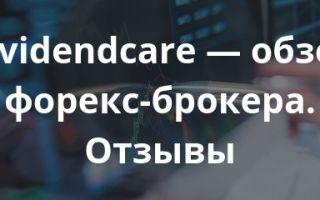 Dividendcare — обзор форекс-брокера. отзывы