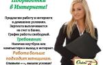 Как просто — подработка в интернете написанием текстов для сайта kakprosto