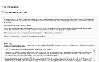 Копипаст — что это такое, подтверждение авторства в поисковых системах и способы защиты текстов от копирования