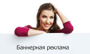 Баннерная реклама — где можно купить или продать место под баннер на сайте