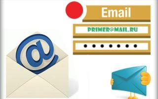 Емайл почта — регистрация, выбор эмейл-адреса, как войти в свой ящик и как просмотреть входящие письма на вашей странице