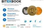 Bitexbook — первая легальная биржа криптовалют
