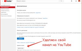Как удалить канал или видео с ютуба?