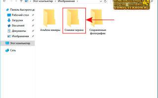 Как сделать скрин на компьютере или ноутбуке (в windows) и как делают скриншоты с телефона (на андроиде, ios и др.)