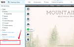 Wix снова рулит: функционал для редактирования кода страниц и создания бд