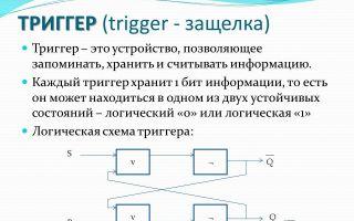 Что такое триггер