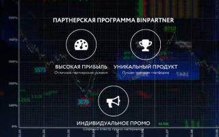 Binpartner — презентация обновленной партнерской программы