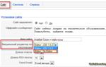 Как вставить код счетчиков посещений на сайт под управлением joomla через модуль произвольный html-код или напрямую в шаблон