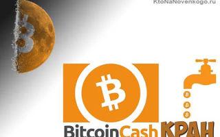 Moon bitcoin ( litecoin, dash, dogecoin, bitcoin cash) — заработок на криптовалютных кранах