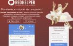 Redhelper — онлайн-консультант, который увеличивает продажи