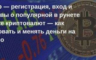 Exmo — регистрация, вход и отзывы о популярной в рунете бирже криптовалют — как торговать и менять деньги на эксмо