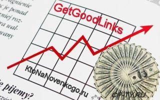 Gogetlinks — вечные ссылки для продвижения сайта и заработок на бирже гогетлинкс для вебмастеров