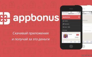 Appcent — как начать зарабатывать на своем телефоне и перестать платить за мобильную связь благодаря приложению аппцент