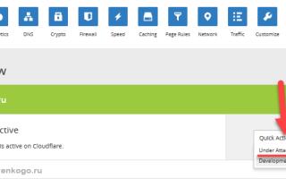 Cloudflare — бесплатная защита сайта от ddos-атак и ускорение его загрузки