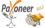 Payoneer — возможность получать и тратить деньги по всему миру