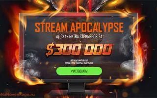 Началась битва стримеров stream apocalypse в онлайн-казино с призовым фондом 0,000