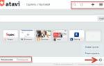 Удобные визуальные закладки от бесплатного онлайн-сервиса atavi