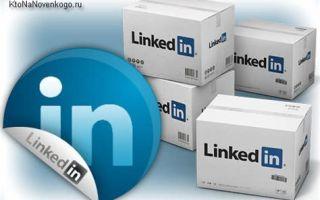 Linkedin — что это такое и как линкедин может помочь в поиске работы вашей мечты